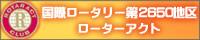 国際ロータリー 第2650地区 ローターアクト