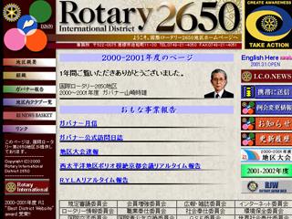 2000-2001年度版 パストガバナー 山崎 時雄