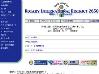 2002-2003年度版 パストガバナー 岡村 吾郎