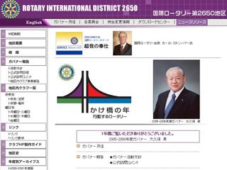 2005-2006年度版 パストガバナー 大久保 昇