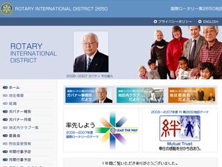 2006-2007年度版 パストガバナー 平井 義久