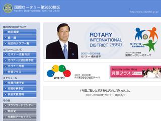 2007-2008年度版 パストガバナー 橋本 長平