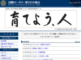 2009-2010年度版 パストガバナー 富田 謙三