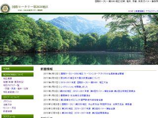 2010-2011年度版 パストガバナー 栗田 幸雄