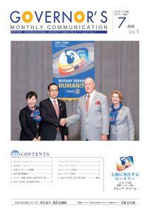 Rotary_ガバナー月信7月号_web160629