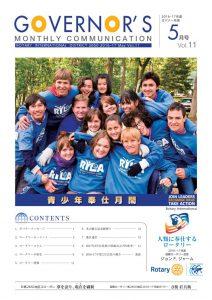 Rotary_ガバナー月信5月号_web