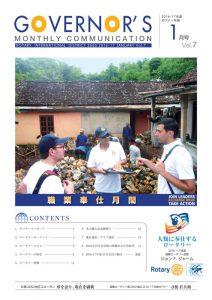 Rotary_ガバナー月信1月号_web