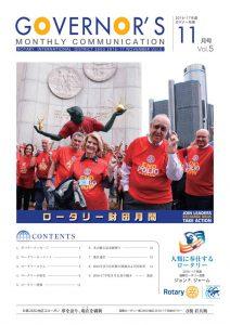 Rotary_ガバナー月信11月号_web.compressed
