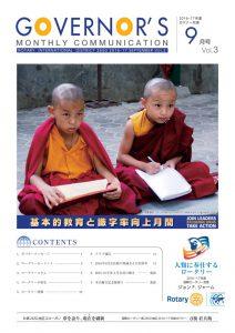 Rotary_ガバナー月信9月号_web