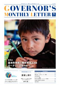 monthly-letter_201709