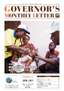 monthly-letter_201710