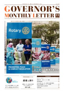 monthly-letter_201711