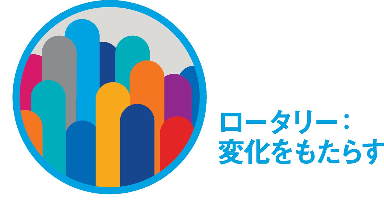 2017-18年度国際ロータリーテーマ