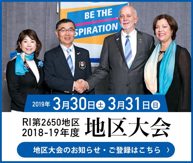 RI2650地区 2018-19年度 地区大会のお知らせ・ご登録