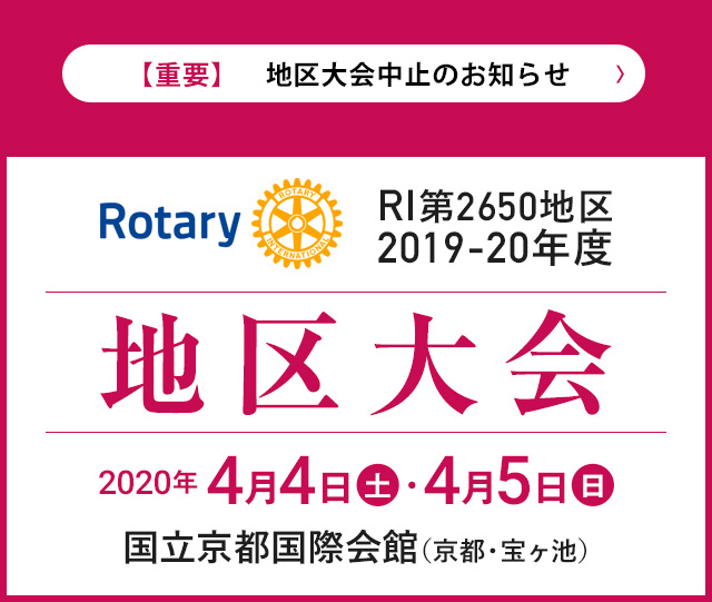 RI2650地区 2019-20年度 地区大会のお知らせ・ご登録