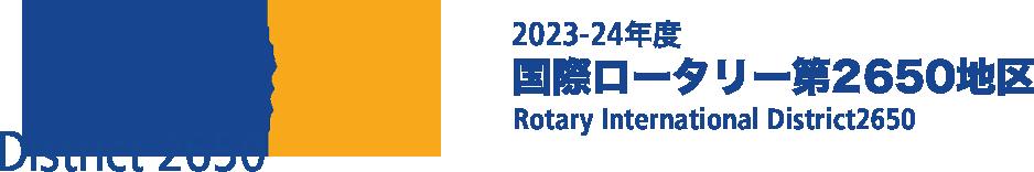 2018-19年度 国際ロータリー第2650地区 公式サイト